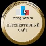 """Изображение """"Всероссийский рейтинг сайтов-Перспективный сайт"""""""