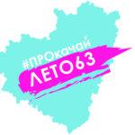 Региональный онлайн-проект «ПРОкачайЛЕТО63»