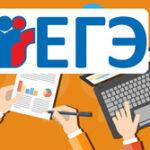 В ГБОУ СОШ № 26 г. Сызрани с 29 июня консультации для подготовки к ЕГЭ будут проходить очно