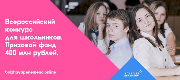 картинка Всероссийского конкурса Большая перемена