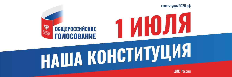 Банер общероссийского голосования