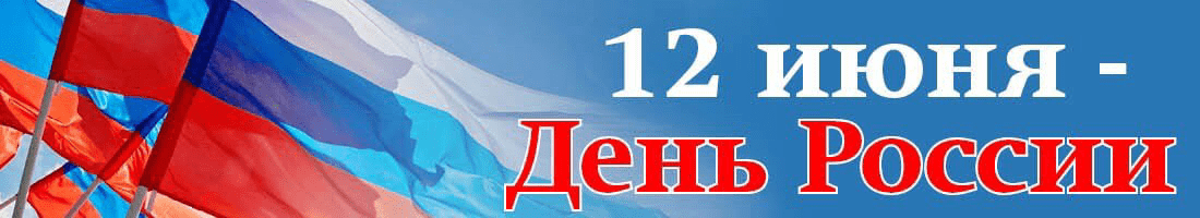 картинка с надписью 12 июня-День Росии