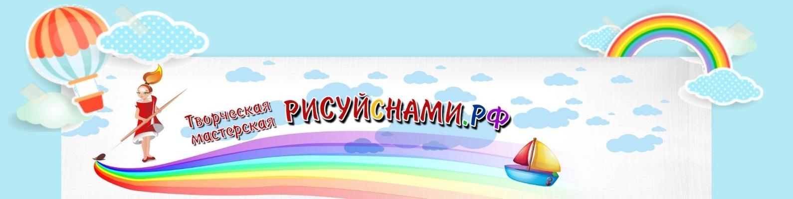 картинка творческой мастерской РИСУЙСНАМИ.РФ