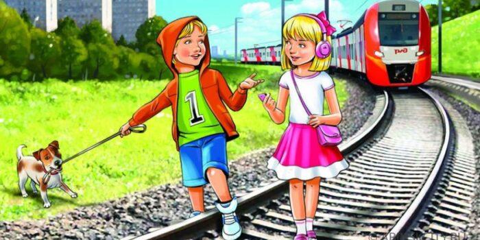 картинка с изображение детей на железной дороге