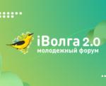Молодежный форум Приволжского федерального округа «iВолга» в 2020 году
