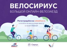 Велосириус-2020