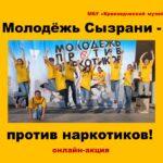«Краеведческий музей городского округа Сызрань» проводит онлайн-акцию «Молодёжь Сызрани против наркотиков».