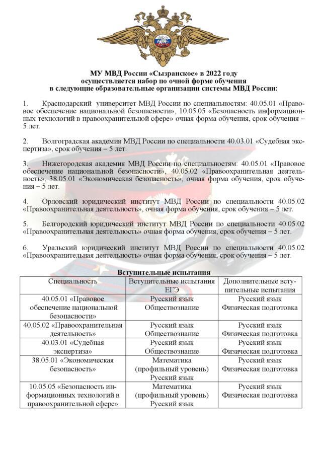 """МУ МВД России """"Сызранское"""" приглашает"""
